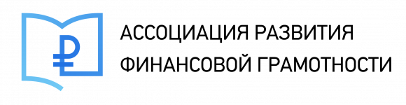 Ассоциация развития финансовой грамотности